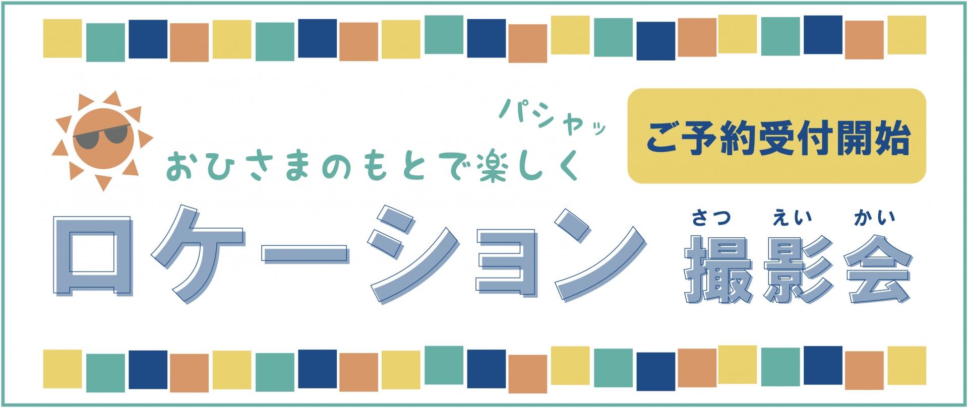ロケーション撮影会