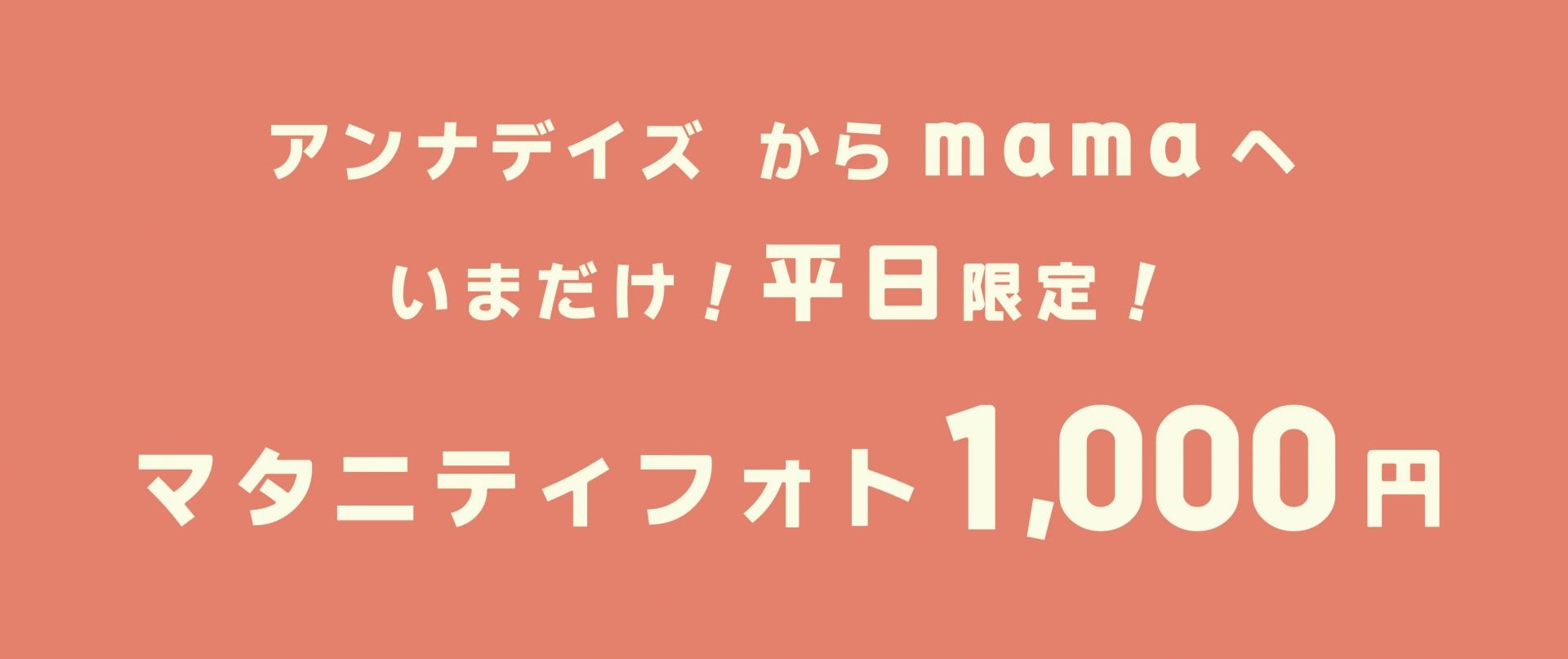 mama応援企画マタニティフォト